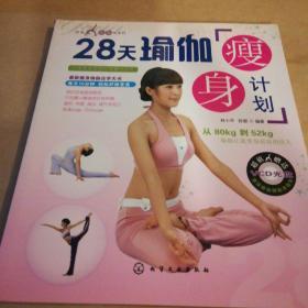 时尚瑜伽馆系列:28天瑜伽瘦身计划(附光盘