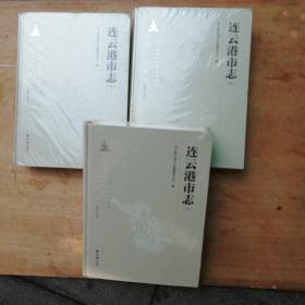 连云港市志(上中下)1948一2005(未拆封)A524