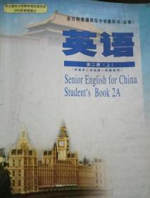 高中英语<必修>第2册上(供高中2年级第1学期使用) (平装)