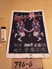 现代舞比赛广告画原稿