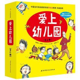 【精装绘本 】爱上幼儿园(全6册)
