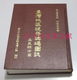 台湾地区现存碑碣图志 嘉义县市篇 精装 1972年初版