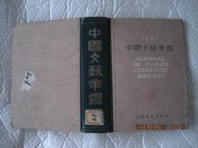 中国文艺年鉴----1981年(总第一卷)