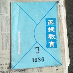 !函授教育1986.3