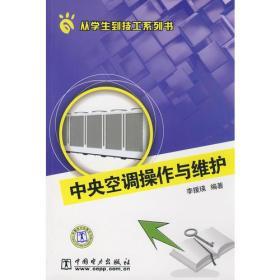 正版 从学生到技工系列书 中央空调操作与维护 李援瑛著 中国电力出版社