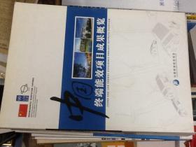 中国终端能效项目成果概览中英文