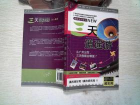 广州日报实用生活情报丛书:三天逍遥游(最新全彩版)  ';、