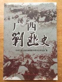 广西剿匪史