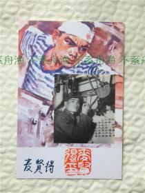 """八一勋章获得人之一、""""八六海战""""战斗英雄麦-贤-得签名钤印肖像明信片"""