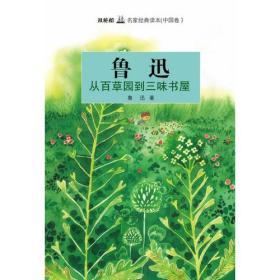 雙桅船名家經典讀本(中國卷):魯迅 從百草園到三味書屋