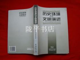 历史环境与文明演进:2004年历史地理国际学术研讨会论文集