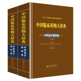 中国临床药物大辞典·中药成方制剂卷(上下卷)