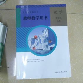 教师教学用书,化学,九年级,上册