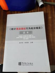 《统计违法违纪行为处分规定》读本