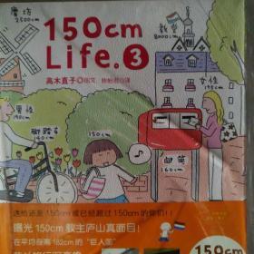 150cm,life3