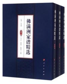 佛满洲家谱精选(全3册)