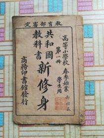 共和国教科书 新修身(高等小学校第一册)