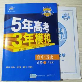 5年高考3年模拟:高中历史(必修1 RJ 高中同步 新课标)