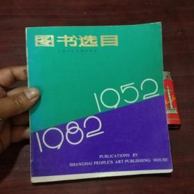 图书选目(1952-1982)(24开图册)(内有大量美术文献的图影及介绍)