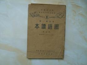 世界第一种国语读本(第五册)