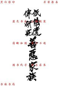 低能遗传研究善恶家庭-郭达德著-民国开明书店刊本(复印本)