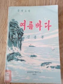 """延边日报社资料室存""""陡崖 溪水边""""朝鲜文版(原文不详)"""