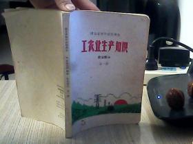 河北省初中试用课本工农业生产知识农业部分全一册