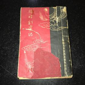 福昭创业记 满洲国康德六年1939年满日文化协会出版印刷 非常少见的好版本好品相书衣缺损书体品相非常好 本书是描写满族怎样建立起来的