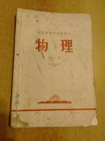 江西省中学试用课本:物理·第二册(初稿)有毛主席去安源彩画