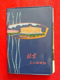 70年代老塑料日记本  北京 工人体育馆  64开100页