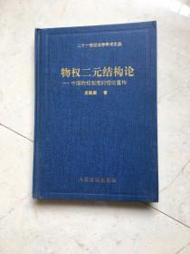 物权二元结构论:中国物权制度的理论重构(1版1印)