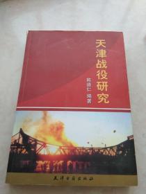 天津战役研究