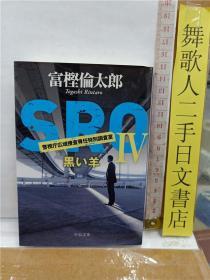 日文原版64开文库小说书と 富樫伦太郎 SRO Ⅳ黑い羊