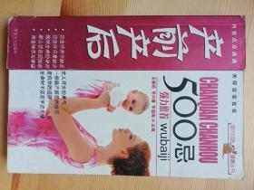 现代女性健康丛书:产前产后500忌