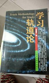 学习轨道论