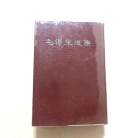 毛泽东选集(1966年一版一印)