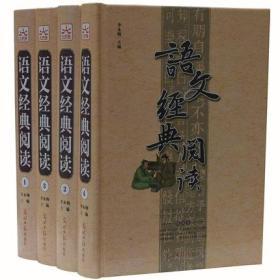 正版语文经典阅读全套 全4册 光明日报出版社 9787511240262