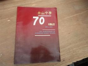 浙江省舟山中学70校庆纪念(1921--1991)