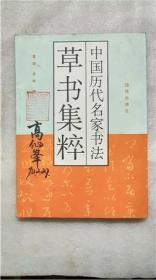 中国历代名家书法草书集粹