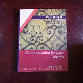 跨文化传播:新闻与传播学译丛・国外经典教材系列