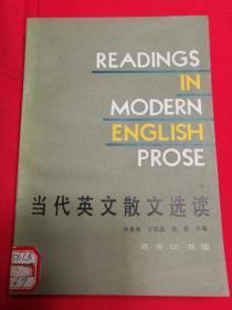 12369     当代英文散文选读·上册