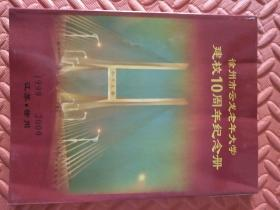 徐州市云龙老年大学建校10周年纪念册<1999---2009﹥
