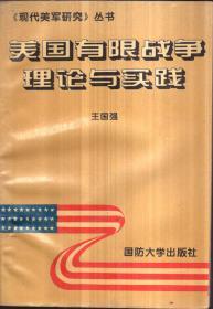 美国有限战争理论与实践