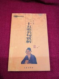 二十五史名句赏析  三秦出版社