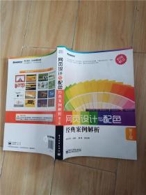 网页设计与配色经典案例解析 第2版