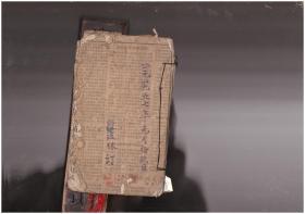 道教符法本 《段法林记》14筒页 复印件