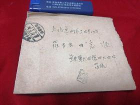 华东军邮,信和封一体