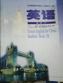 英语 第一册 上