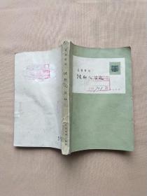 波斯人信札(1958年一版一印)