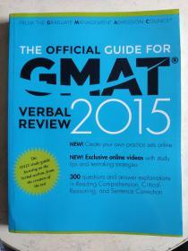 新东方·2015GMAT官方指南:语文(英文原版)